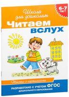 Читаем вслух. Тексты с картинками. 6-7 лет (оранжевая)