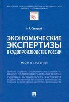 Экономические экспертизы в судопроизводстве России. Монография