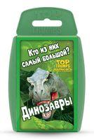Козырные карты: Динозавры