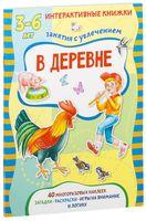 В деревне. Интерактивная книжка с наклейками