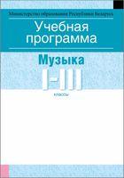 Учебная программа для учреждений общего среднего образования с русским языком обучения и воспитания. Музыка. I-III клаcсы