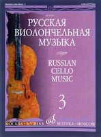 Русская виолончельная музыка. Выпуск 3. Для виолончели и фортепиано