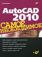 AutoCAD 2010. Самое необходимое (+ CD)