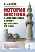 История Востока с древнейших времен до начала XX века (м)