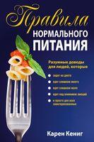 Правила нормального питания. Электронная версия