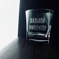 """Бокал для виски """"Шальной император"""" (310 мл)"""