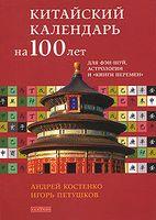 """Китайский календарь на 100 лет для фэн-шуй, астрологии и """"Книги Перемен"""""""