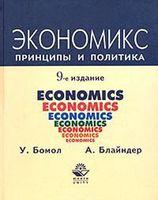 Экономикс. Принципы и политика