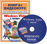 Windows Vista с нуля! (+ CD)