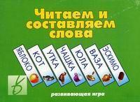 """Игра """"Читаем и составляем слова"""""""