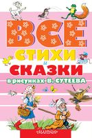 Все стихи и сказки в рисунках В. Сутеева