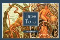 Таро Тота (брошюра + 78 карт в подарочной упаковке)