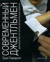 Современный джентльмен. Руководство по стилю для успешных мужчин