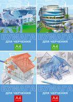 """Бумага для черчения """"Архитектура"""" (А4; 10 листов)"""