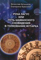 Руна Лагус, или Путь шаманского сновидения в толковании Футарка