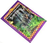 Динозавры. Нескучная энциклопедия