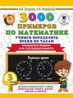 3000 примеров по математике. Учимся определять время по часам. 3 класс