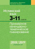 Испанский язык. 3-11 классы. Примерное календарно-тематическое планирование. 2018/2019 учебный год. Электронная версия