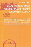Анализ произведений русской классической литературы XIX века