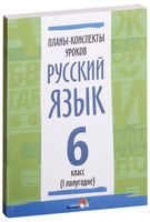 Планы-конспекты уроков. Русский язык. 6 класс. I полугодие
