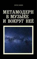 Метамодерн в музыке и вокруг нее (м)