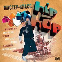 Мастер-класс. Hip-hop