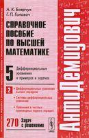 Справочное пособие по высшей математике. Том 5. Дифференциальные уравнения в примерах и задачах. Часть 1. Дифференциальные уравнения первого порядка
