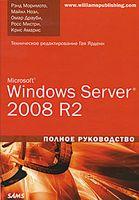 Microsoft Windows Server 2008 R2. Полное руководство