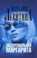 Экстремальная Маргарита (м)
