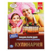 Энциклопедия с развивающими заданиями. Кулинария