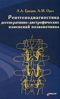 Рентгенодиагностика дегеративно-дистрофических изменений позвоночника