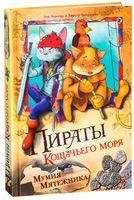 Пираты Кошачьего моря. Мумия Мятежника. Книга 3