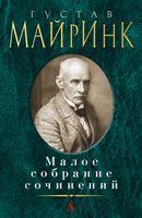 Густав Майринк. Малое собрание сочинений