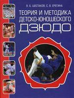 Теория и методика детско-юношеского дзюдо