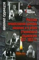 Русская православная церковь накануне и в эпоху сталинского социализма. 1917-1953 гг.