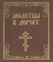 Молитвы в дорогу (миниатюрное издание)