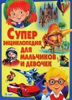 Супер энциклопедия для мальчиков и девочек
