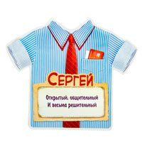 """Магнит пластмассовый """"Сергей"""" (11,5х9,9 см)"""