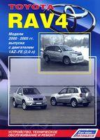 Toyota RAV 4 2000-2005 гг. Устройство, техническое обслуживание и ремонт
