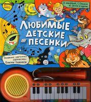 Любимые детские песенки. Пианино-караоке