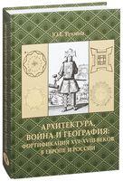 Архитектура, война и география: фортификация XVI-XVIII веков в Европе и России