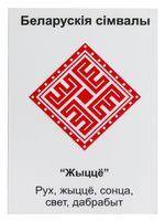 """Магнит с белорусским орнаментом """"Жыцце"""""""