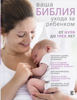 Ваша библия ухода за ребенком. От 0 до 3 лет