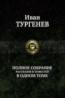 Иван Тургенев. Полное собрание рассказов и повестей в одном томе