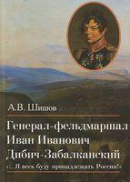 Генерал-фельдмаршал Иван Иванович Дибич-Забалканский