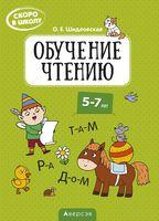 Скоро в школу. Обучение чтению. 5–7 лет