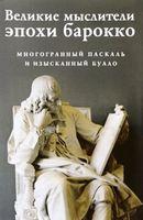 Великие мыслители хэпохи барокко (комплект из 2-х книг)