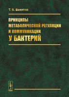 Принципы метаболической регуляции и коммуникации у бактерий