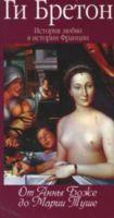 История любви в истории Франции. Том 2. От Анны де Боже до Марии Туше