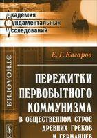 Пережитки первобытного коммунизма в общественном строе древних греков и германцев